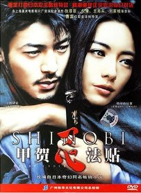 SHINOBI~HEART UNDER BLADE